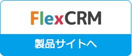 FlexCRM 製品サイトへ