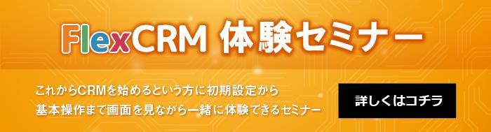 FlexCRM 体験セミナー