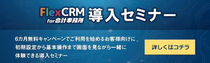 FlexCRM for会計事務所 実践セミナー