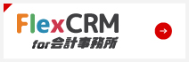 FlexCRM for会計事務所